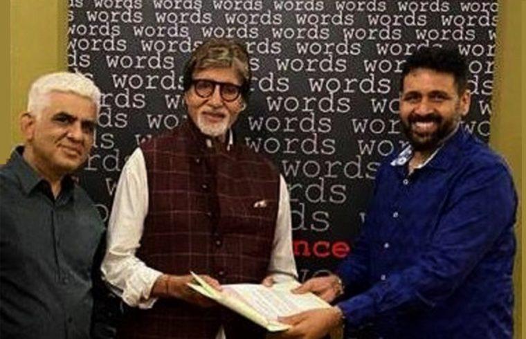 Amitabh Bachchan launches NFT